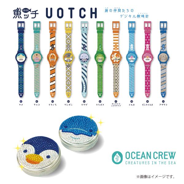 「魚ッチ(UOTCH)デジタル腕時計」「水族館限定丸型キラキラ缶」
