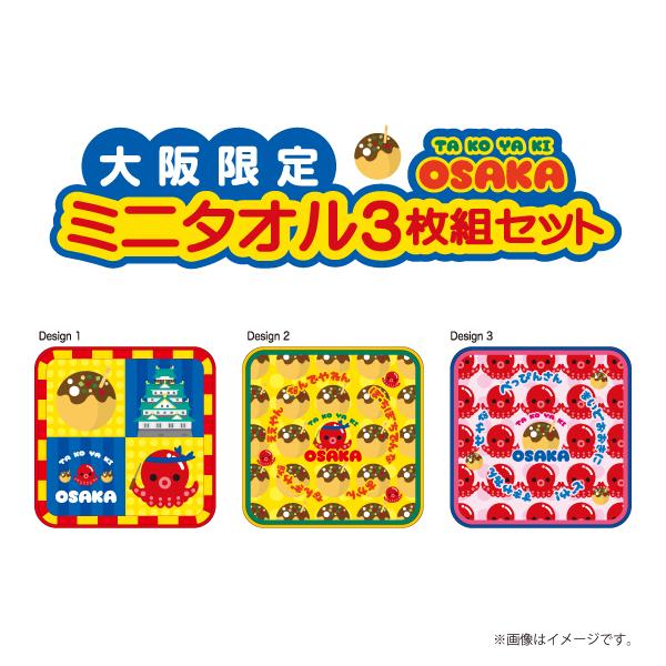 大阪限定ミニタオル3枚組セット
