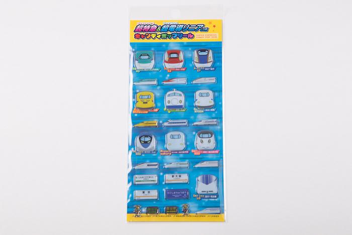 超特急&超電導リニアL0系キャンディポップシール