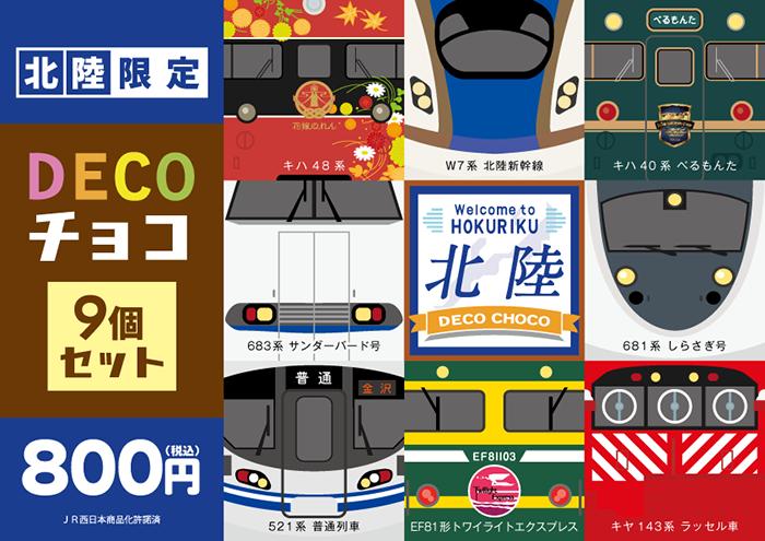 北陸新幹線デザインチロルチョコ(9個セット)