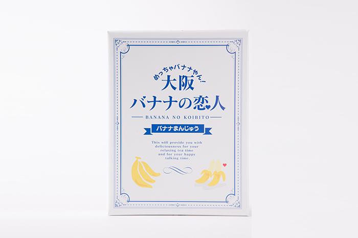 大阪バナナの恋人