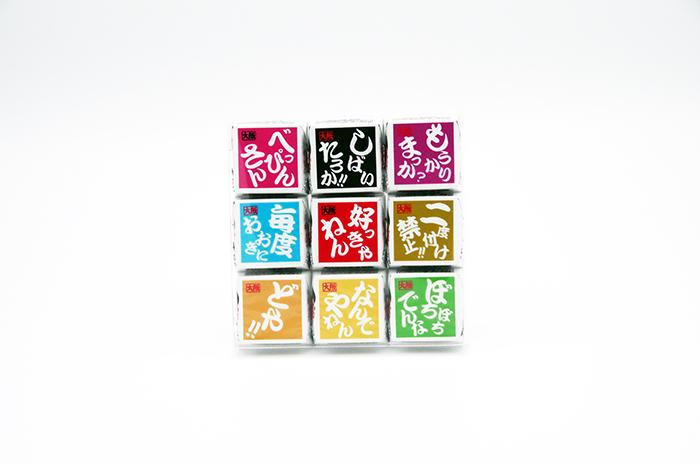 大阪弁チロルチョコ(9個セット)