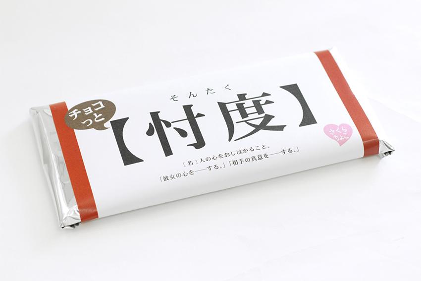 チョコっと忖度さくらチョコレート