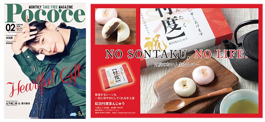 TOKYO LIFE STYLE Free Magazine Poco'ce(ポコチェ)2018.01.25号