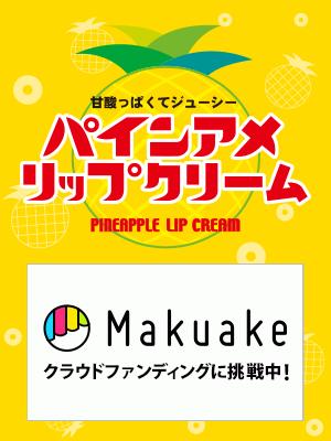 パインアメリップクリーム(マクアケ先行予約販売)