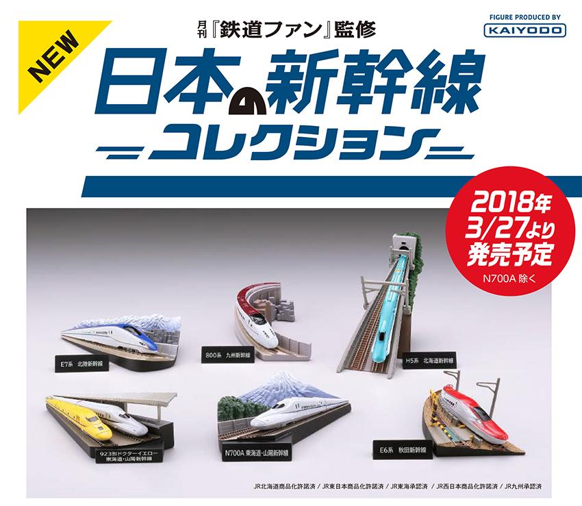 月刊鉄道ファン監修 日本の新幹線コレクション