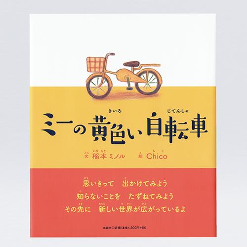 絵本「ミーの黄色い自転車」