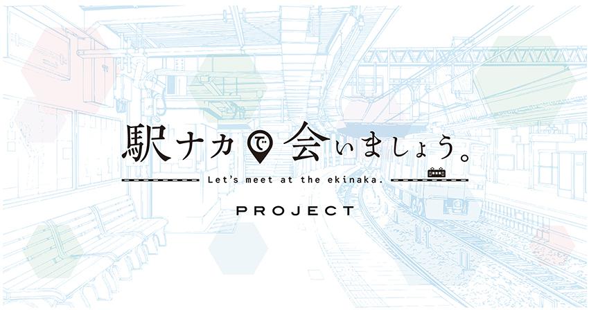 駅ナカで会いましょう。