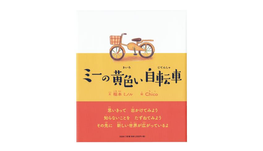 ミーの黄色い自転車