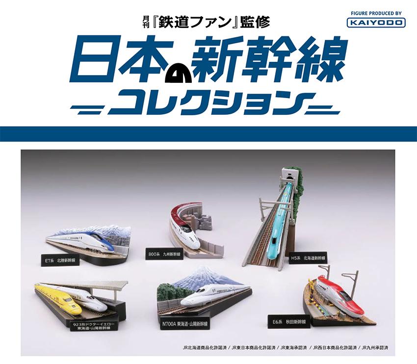 ミニジオラマフィギュア『月刊鉄道ファン監修 日本の新幹線コレクション(6種版)』