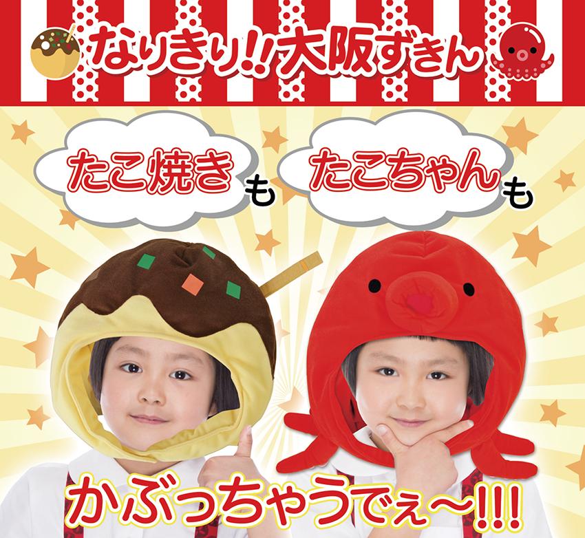 なりきり!!大阪ずきん たこ焼きずきんちゃん・たこずきんちゃん