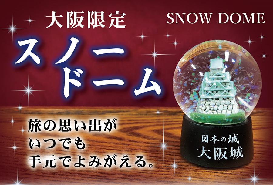大阪限定スノードーム