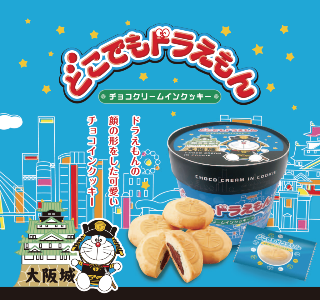 どこでもドラえもん チョコクリームインクッキー(大阪)