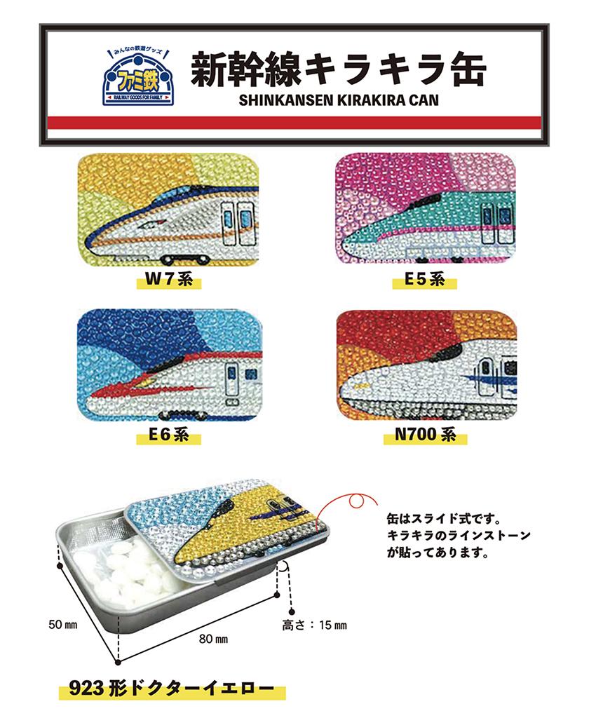 新幹線キラキラ缶