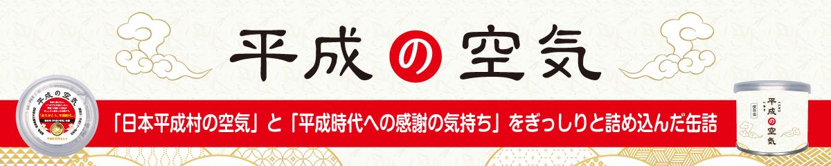 平成の空気缶プロジェクト