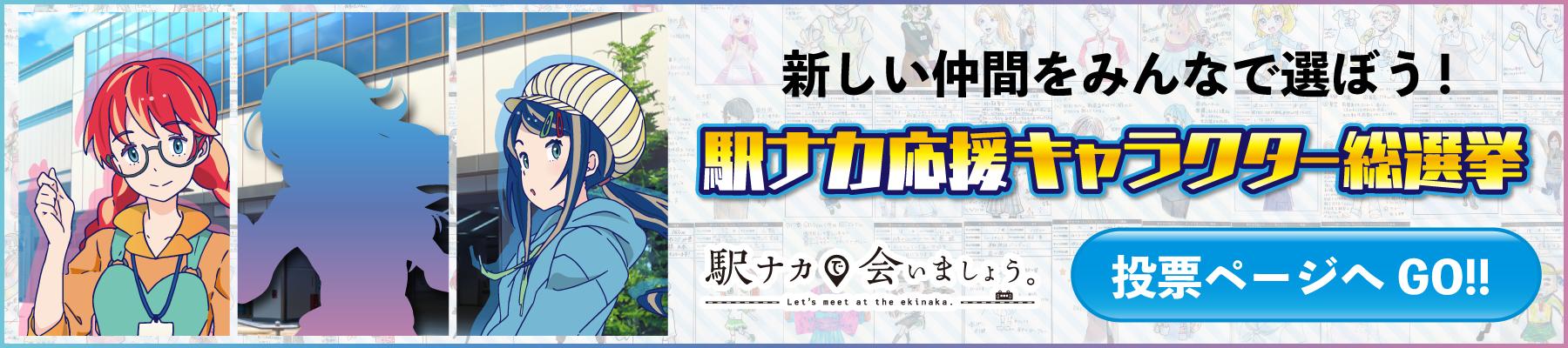駅ナカで会いましょうキャラクター総選挙