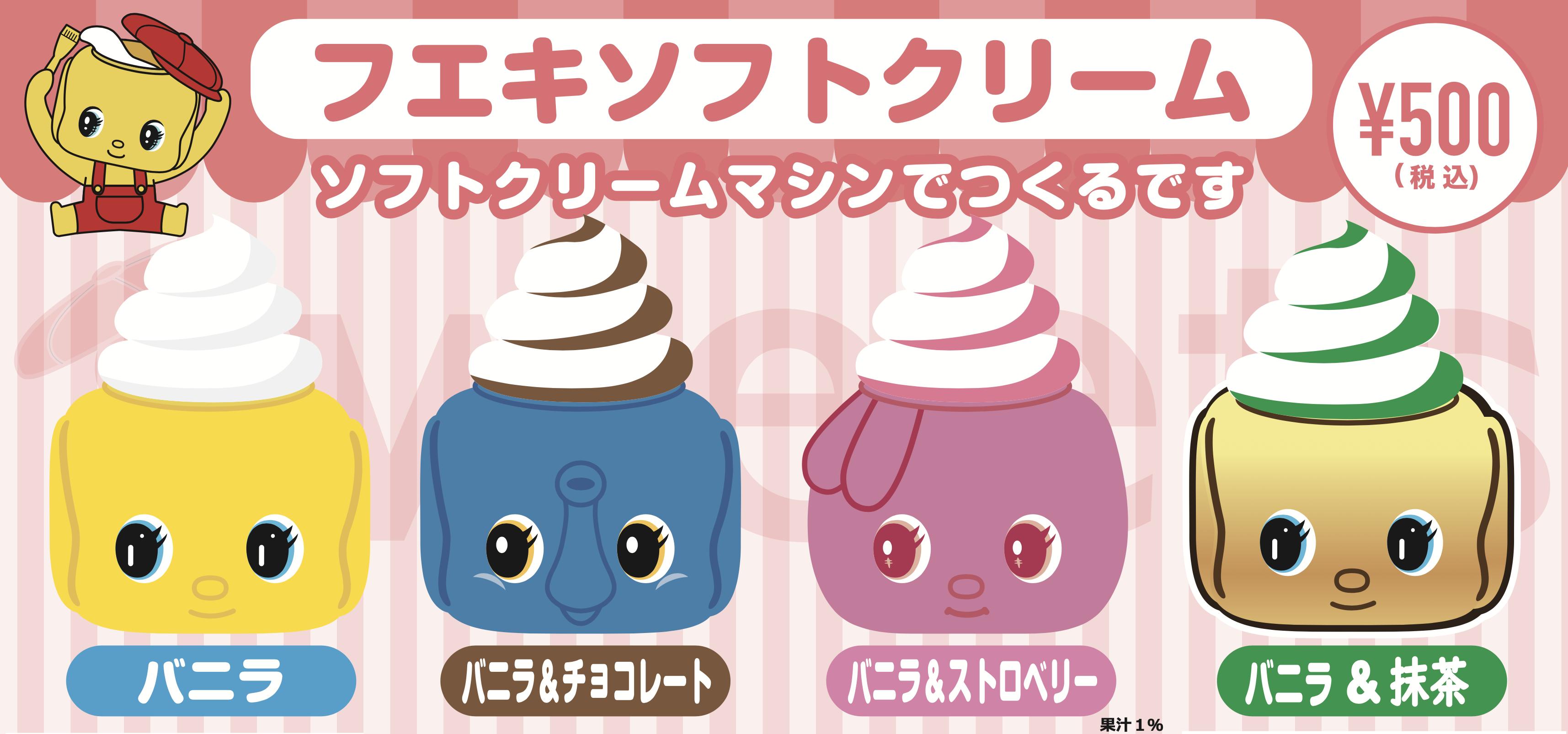 「フエキソフトクリーム」イメージ